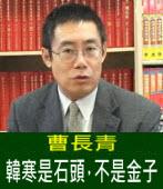 曹長青:韓寒是石頭,不是金子|台灣e新聞