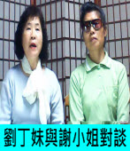 劉丁妹與「阿扁們」謝大姐對談|台灣e新聞