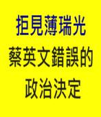 拒見薄瑞光是蔡英文錯誤的政治決定|台灣e新聞