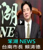 《笨湖 NEWS》專訪台南市長 賴清德|台灣e新聞
