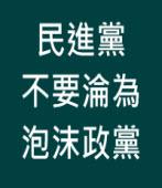 民進黨不要淪為泡沫政黨 |台灣e新聞