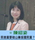 民進黨要做山寨版國民黨?∣◎ 陳昭姿 |台灣e新聞