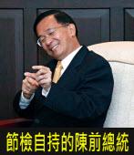 節檢自持的陳前總統∣◎ 陳淞山|台灣e新聞