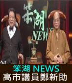 《笨湖 NEWS》專訪高市議員鄭新助 |台灣e新聞