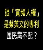 談「寬頻人權」是蔡英文的專利,國民黨不配?|台灣e新聞
