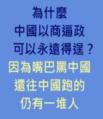 為什麼中國「以商逼政」可以永遠得逞?|台灣e新聞