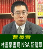 曹長青:林書豪書寫NBA新篇章 |台灣e新聞
