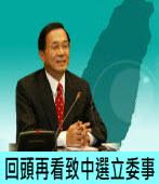 陳水扁:回頭再看致中選立委事|台灣e新聞