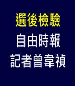 選後檢驗自由時報記者曾韋禎 |台灣e新聞