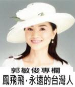 鳳飛飛,永遠的台灣人|◎ 郭敏俊|台灣e新聞