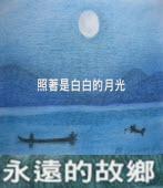 永遠的故鄉|◎林 心智|台灣e新聞