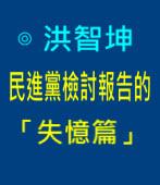 民進黨檢討報告的「失憶篇」∣◎民進黨中執委 洪智坤 |台灣e新聞