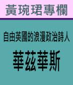 自由英國的浪漫政治詩人:華茲華斯 ∣◎ 黃琬珺 |台灣e新聞