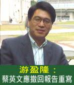 游盈隆:蔡英文應撤回報告重寫|台灣e新聞