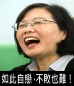 蔡英文如此自戀,不敗也難!|台灣e新聞