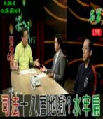 《笨湖NEWS》來賓鄭文龍、陳致中|台灣e新聞