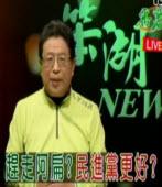 《笨湖NEWS》來賓林重謨、王美惠|台灣e新聞
