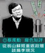 《綠色短評》從翁山蘇姬重返政壇談扁李現況|◎ 蔡漢勳|台灣e新聞