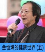 金恆煒的健康世界 (五)|◎陳昭姿|台灣e新聞