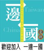 歡迎加入 [一邊一國連線] |台灣e新聞