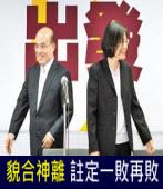 貌合神離 註定一敗再敗|台灣e新聞