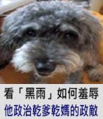 看「黑雨」如何羞辱他政治乾爹乾媽的政敵∣◎jt|台灣e新聞