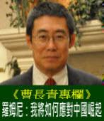 羅姆尼:我將如何應對中國崛起∣◎ 曹長青 |台灣e新聞