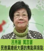 「民進黨總統大選的焦點與盲點」萬言書∣◎呂秀蓮|台灣e新聞