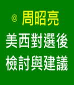 美西對選後檢討與建議 ∣ ◎周昭亮  |台灣e新聞