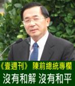 沒有和解 沒有和平∣◎陳水扁|台灣e新聞