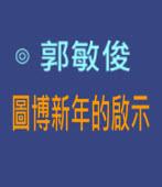 圖博新年的啟示|◎ 郭敏俊|台灣e新聞
