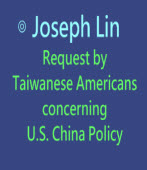 Request by Taiwanese Americans concerning U.S. China Policy∣◎Joseph Lin |台灣e新聞