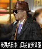 美財政部凍結日本山口組在美資產∣台灣e新聞