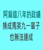 阿扁這八年的政績, 換成馬英九一輩子也無法達成 |台灣e新聞