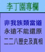 非我族類當道﹐永遠不能還原二二八歷史及真相| 李丁園專欄|台灣e新聞