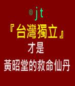 『台灣獨立』才是黃昭堂主席的救命仙丹 ∣◎ jt|台灣e新聞