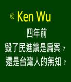 四年前毀了民進黨是扁案﹖還是台灣人的無知﹖∣◎Ken Wu|台灣e新聞