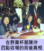 2月24日在野黨杯葛陳沖,四點收場的背後真相|台灣e新聞