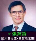 陳水扁無罪,營救陳水扁!∣◎ 張英哲|台灣e新聞