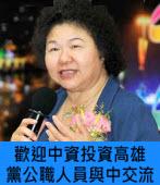 陳菊:歡迎中資投資高雄、黨公職人員與中交流|台灣e新聞