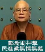 鄭新助抨擊民進黨無情無義 |台灣e新聞