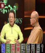 《笨湖NEWS》國民兩黨謀害阿扁?  來賓:鄭新助 |台灣e新聞