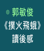 《撲火飛蛾》讀後感|◎ 郭敏俊|台灣e新聞