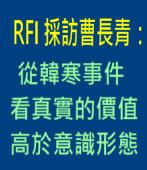 法廣採訪曹長青:從韓寒事件看真實的價值高於意識形態 |台灣e新聞