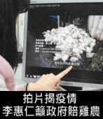 拍片揭疫情 李惠仁籲政府賠雞農|台灣e新聞