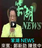 《笨湖 NEWS》 來賓:鄭新助 陳致中∣台灣e新聞
