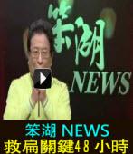 《笨湖 NEWS》救扁關鍵48小時∣台灣e新聞