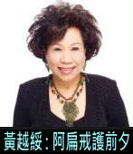 黃越綏:阿扁戒護前夕∣台灣e新聞
