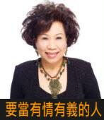 黃越綏:要當有情有義的人∣台灣e新聞