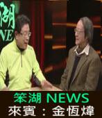 《笨湖 NEWS》 來賓:金恆煒|台灣e新聞